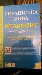 Українська мова правопис. Практичний довідник учня початкової школи title=