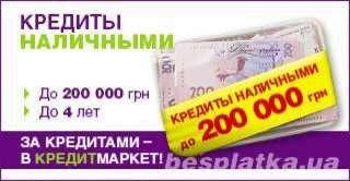 За кредитами - в КредитМаркет! title=