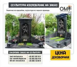 Памятники на могилу, изготовление памятников на могилу. title=