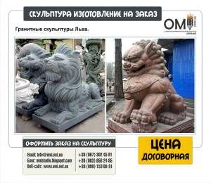 Изготовление скульптур животных, скульптуры животных на заказ. title=