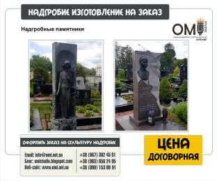 Изготовление эксклюзивных памятников на могилу, эксклюзивные памятники title=