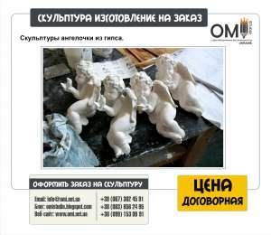Гипсовые скульптуры, скульптуры из гипса в Киеве, изготовление гипсовы title=