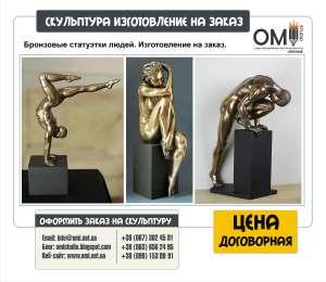 Изготовление статуэток под заказ ,статуэтки на заказ в Киеве, цена title=