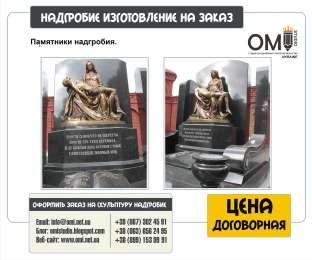 Элитные памятники на заказ. Изготовление памятников на могилу. title=