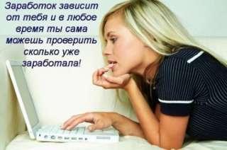 Работа на дому для домохозяек и мам в декрете! title=