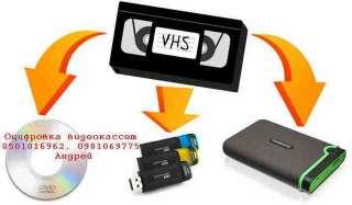 Сохраните вашу память! Оцифровка видеокассет. title=