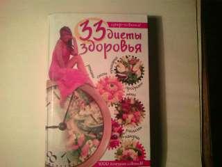 Продам книгу 33 диеты здоровья 2000 года. title=