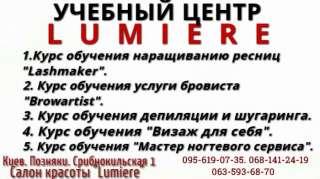 """УЧЕБНЫЙ ЦЕНТР """"LUMIERE""""  title="""