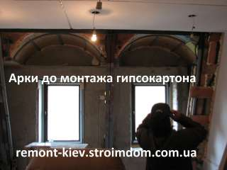 Монтаж гипсокартона. Арки. Киев.