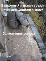 Расширение балкона. Киев