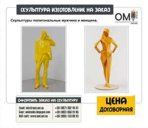 Изготовление статуй и скульптур на заказ скульптуры создание в Украине title=