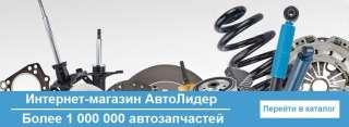 Интернет-магазин автозапчастей Автолидер title=