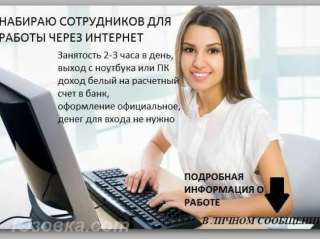 Работа для девушек Оператором ПК title=