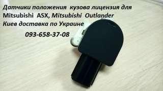 Mitsubishi Outlander датчики положения кузова, корректора фар  title=