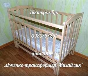 Кроватка детская ліжечко дитяче колиска . ціна дійсна. Нові title=