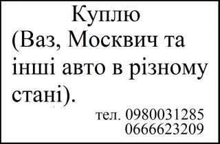 Куплю (Ваз, Москвич та інші авто в різному стані). title=