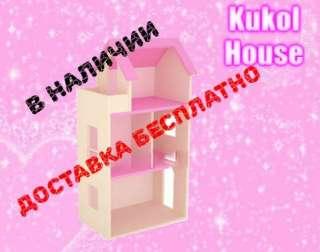 Кукольный домик №8+Доставка Бесплатно title=