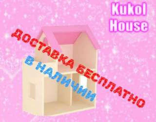 Кукольный домик №5+Доставка Бесплатно title=