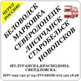 Автобус Луганск - Старобельск - Новопсков - Марковка - Северодонецк.  title=