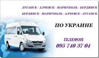 Регулярные рейсы Луганск - Алчевск - Мариуполь - Бердянск - Луганск.  title=