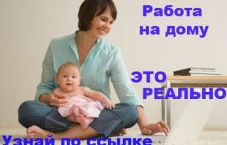 Менеджер по рекламе через интернет title=