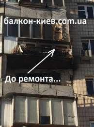 Обшивка балкона наружная. Ремонт. Киев