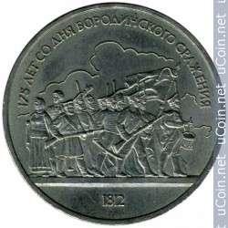 СССР 1 рубль, 1987 175 лет со дня Бородинского cражения, Барельеф