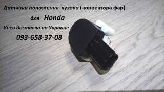 датчик уровня подвески для  Honda Accord  title=