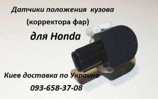 33136TA0003 Датчик положения кузова, корректора фар Honda title=