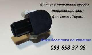 8940630140 датчик уровня подвески Lexus GS title=