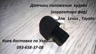 8940630150 датчик положения кузова, корректора фар title=