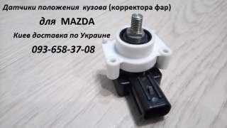 Mazda 6 датчик корректора фар  title=