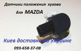 Датчик высоты дорожного просвета  Mazda Сx5 title=