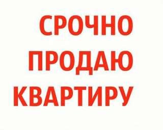 Срочно! Продам 2-к квартиру, Сухой Фонтан, р-он Минутки! title=