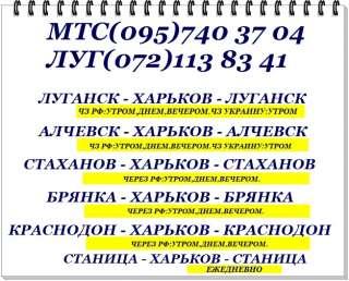 Автобусы из Луганска и региона в Харьков и обратно.  title=