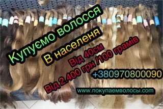 Продати волосся в Ужгороді дорого Купуємо волосся Закарпаття