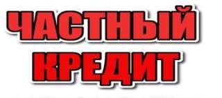Быстрые кредиты под залог Киев и пригород title=