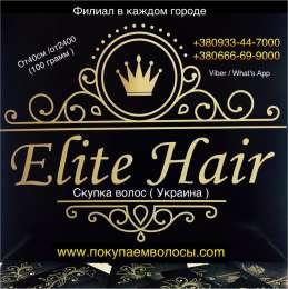 Продать волосы в Одессе дорого Куплю волосы в Одессе