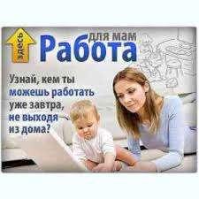 Работа на дому для мам в декрете, домохозяек title=