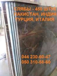 Мрамор натуральный , Киев - распродажа :  1) слябы из разных стран