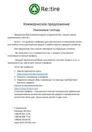 Re:tire - индикатор износа шин title=