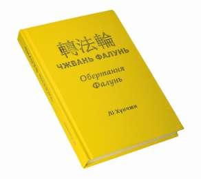 Отдам бесплатно популярную книгу о самосовершенствовании Чжуань Фалунь title=