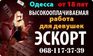 Модель в эскорт агенство, Одесса  title=