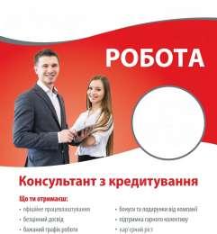 Кредитний консультант Київ