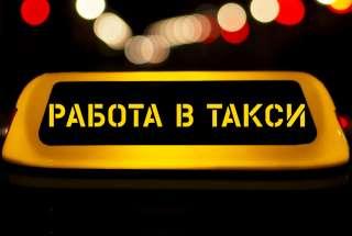 Водитель в такси title=