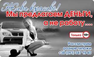 Работа Для Молодой Девушки  title=