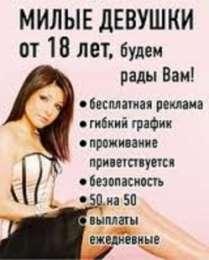 Танцовщица в Одессу, с проживанием  title=