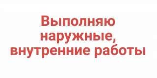 Комплексный ремонт title=