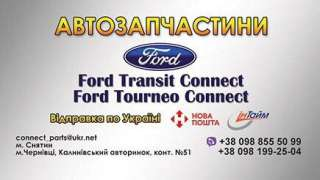 Ford Transit Ford Transit Connect Запчасти title=