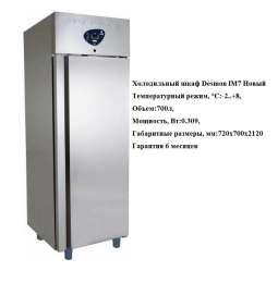 Холодильный шкаф Desmon IM7 \ Новый холодильник \  камера холодильная